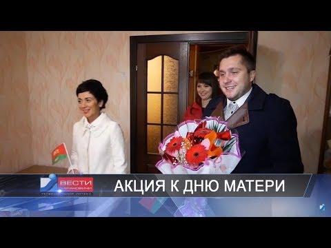 Вести Барановичи 15 октября 2018.