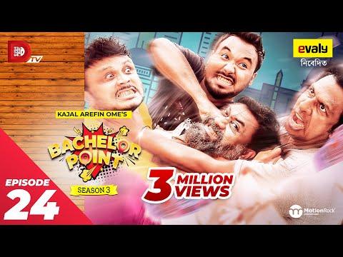 Bachelor Point | Season 3 | EPISODE- 24 | Kajal Arefin Ome | Dhruba Tv Drama Serial