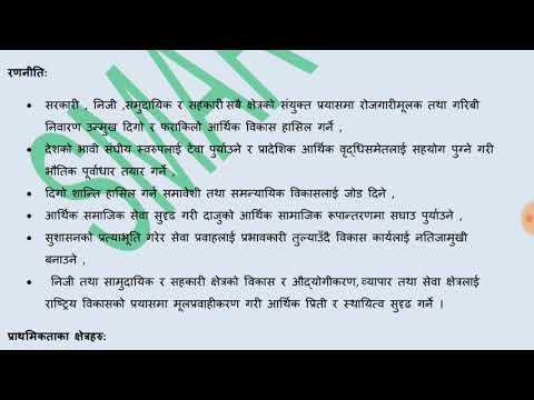 (बाह्रौँ योजना |12Th Plan|नेपालमा योजनाको विकासक्रम|SmartGk - Duration: 5 minutes, 13 seconds.)
