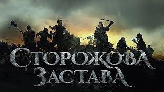 "Nonton The making of ""The Stronghold"" (""Storozhova zastava"") Film Subtitle Indonesia Streaming Movie Download"