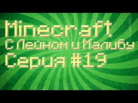 Minecraft Multiplayer - Серия 19 - Упоротость вернулась!