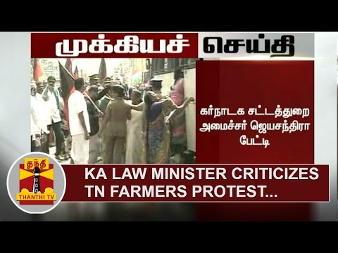 Karnataka-Law-Minister-TB-Jayachandra-criticizes-TN-Farmers-Protest-Thanthi-TV