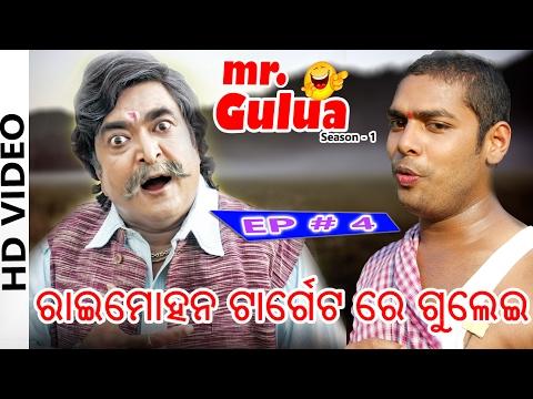 Video Rai Mohan Target Re Miss Gulei || EP # 4 || Mr.Gulua || Odia HD Videos download in MP3, 3GP, MP4, WEBM, AVI, FLV January 2017