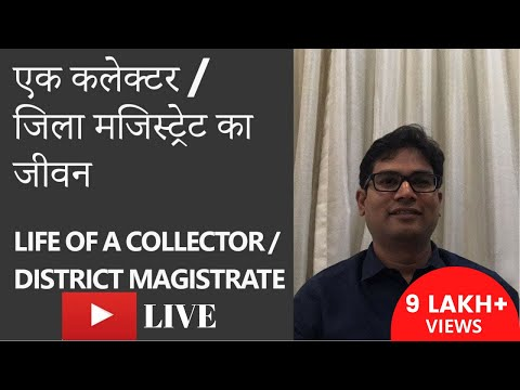 Life of a District Collector by: OP Choudhary IAS
