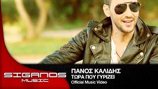 Panos Kalidis - Τώρα Που Γυρίζει
