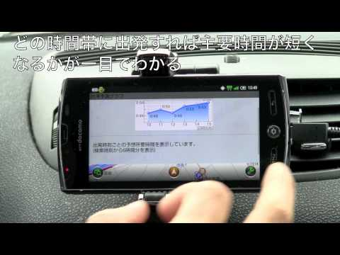 Android版 NAVITIMEドライブサポーターの機能をチェック