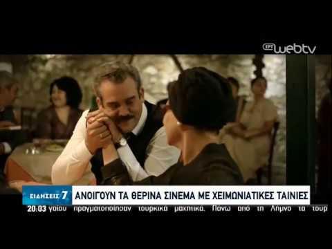 Ανοίγουν τα θερινά σινεμά με χειμερινές ταινίες | 21/05/2020 | ΕΡΤ