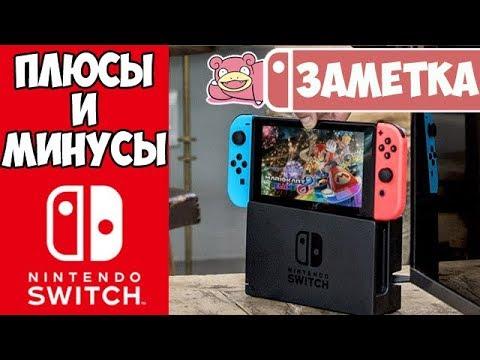 Плюсы и минусы Ninтеndо Swiтсh - DomaVideo.Ru