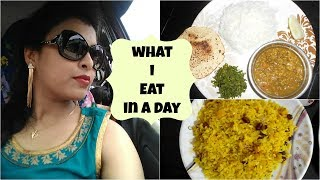 hello everyone....Today's video is completely different regarding to my other videos.so i have picked up a random day & i have recorded WHAT I EAT IN A DAY.There is not something special.This is something what we eat on a day to day basis.Hope you will gonna enjoy this video.plz LIKE the video & SUBSCRIBE to my channel*************************************************CONTACT:mkb.makeubeautiful@gmail.comFOLLOW ME:--------------------- TWITTER:https://twitter.com/makeUabeautifulFACEBOOK:https://www.facebook.com/MakeUbeautiful-1671222829841630/XOXOMoumita**********---------------------------------------------WATCH MY OTHER VIDEOS:-----------------------------------------------DIY Best Hair Pack for Dry, Frizzy, Dull Hair  How to Use Patanjali Aloevera Gel for damaged hairhttps://youtu.be/FxnxKDuWpSAQuick Easy & Simple Everyday Hairstyle  Hairstyle for School/College/Office  makeUbeautifulhttps://youtu.be/FxgGgjjdcgENeutrogena Rainbath Refreshing Shower and Bath Gel Review  Buy it or Not??!!  makeUbeautifulhttps://youtu.be/jgjMXeELIogHow to Remove Sun Tan Instantly from Face & Body  100% Effective Result  With Live Demohttps://youtu.be/svsEXkQ2JnE3 BEST FACE PACK FOR SUMMER  GET SUNTAN FREE ,OIL FREE, FRESH, GLOWING & HYDRATED SKINhttps://youtu.be/sRF39w7cBtcEASY ELEGANT HAIR BUN FOR MEDIUM/LONG HAIR TUTORIALINDIAN HAIRSTYLE FOR SAREEPARTY HAIRSTYLE https://youtu.be/XPyDLt5EKIsPATANJALI BODY UBTAN REVIEW  HOW TO USE PATANJALI BODY UBTAN  PROS & CONShttps://youtu.be/G8AnA-KIeOUHOW TO LIGHTEN DARK UNDERARMS EASILY AT HOME  GET RID OF DARK ARMPITS FAST  makeubeautifulhttps://youtu.be/r6vJMC28bNsTOP 6 AFFORDABLE SUMMER LIPSTICKS FOR INDIAN SKINTONE UNDER Rs 650/-  makeUbeautifulhttps://youtu.be/urIEvS7A7nEHOW TO GET RID OF DARK SPOTS,BLACK SPOTS,ACNE SCARS  GET BRIGHTER,CLEAR,SPOTLESS SKINhttps://youtu.be/_K-M41qLAeEHomemade BODY UBTAN/BODY PACK to get Even Looking, Brighter, Healthy , Glowing & Suntan Free Skinhttps://youtu.be/I2eoJJcxwf0GET GLOWING SKIN INSTANTLY  #WINTERS