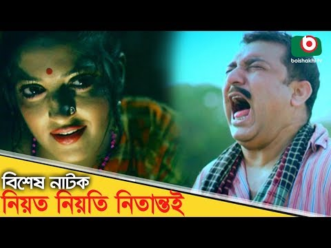 Best Bangla Natok | Niot Nioti Nittantoi | Tauquir Ahmed, Humaira Himu | Boishakhi TV Natok