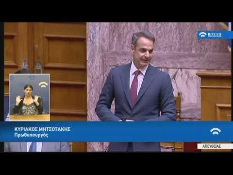 Κ.Μητσοτάκης(Πρωθυπουργός)(Δευτερολογία)(Ρυθμίσεις του Υπουργείου Εσωτερικών)(08/08/2019)