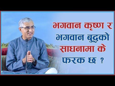 (भगवान कृष्ण र भगवान बुद्धको साधनामा के फरक छ ?...26 min)