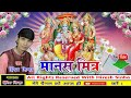 Hiresh Sinha - मानस मित्र - Maanas Mitra - रामायण गीत- Ram Bhajan Cg Song
