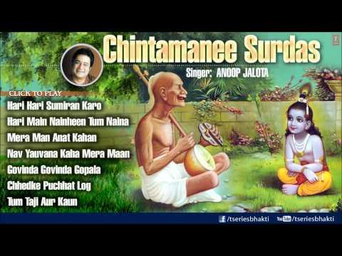 Video Chintamanee Surdas Film Songs By Anoop Jalota I Full Audio Song Juke Box download in MP3, 3GP, MP4, WEBM, AVI, FLV January 2017