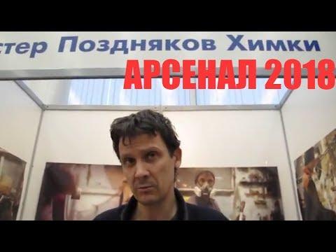 Как выбрать нож! Алексей Поздняков и его ножи! Встреча с мастером ножевиком на выставке Арсенал 2018