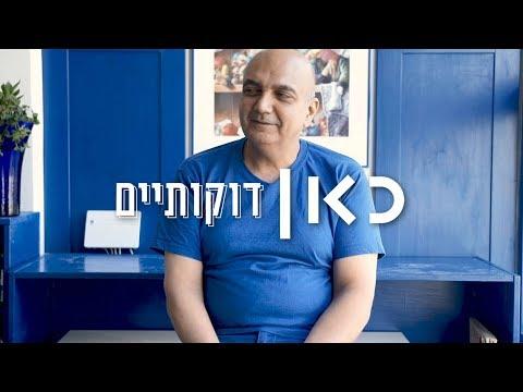 הישראלי שקונה הכול בצבע כחול