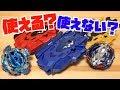 119 ベイランチャーLR ブルー ベイブレードバースト  Beylauncher LR Blue Beyblade Burst
