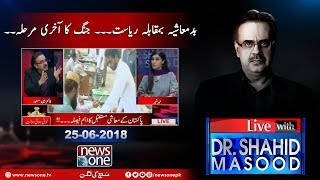 Live with Dr Shahid Masood | 25 June 2018