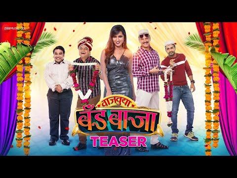 vajavuya band baja full new Marathi movie | #marathimovie #newmovie | Marathi movie 2020 #marathi