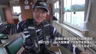 山梨・山中湖 ドーム船BOOからワカサギ釣り詳細は2016年10月31日発売の週刊つりニュースで