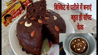 Hello Foodaholics, I hope u guys doing great. Check out this new easy yet delicious recipe of Eggless biscuit cake..with few easy steps and make your special moments even more special with delicious dishes on my channel..keep watching.