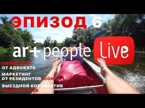 Видео Арт Пипл QvbrevC11kY