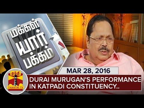 Makkal-Yaar-Pakkam--Opinion-Polls-and-Analysis-28-03-2016--ThanthI-TV