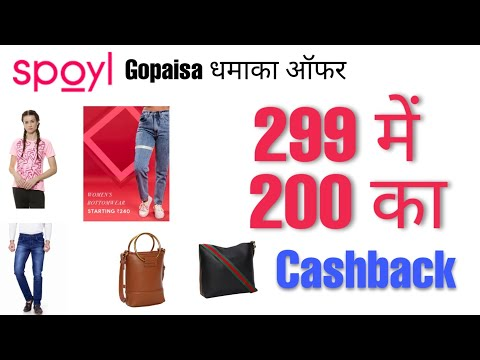 Spoyl Se 299 Vala Saman 99 me l Clothing Loot l Cheapest Online Shopping Deals l
