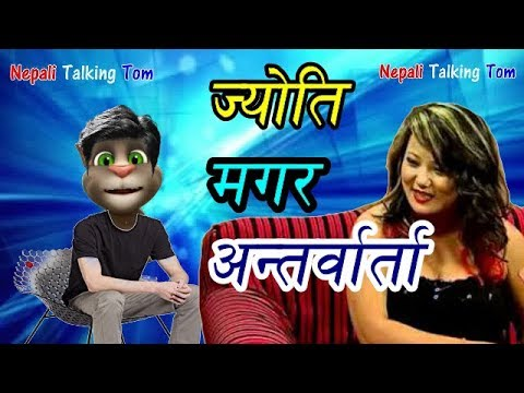 Nepali Talking Tom JYOTI MAGAR COMEDY INTERVIEW ज्योति मगर अन्तर्वार्ता Talking Tom Nepali