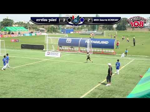ฟุตบอล 108 CHAMPIONSHIP 2020รุ่น 11 ปี รอบแบ่งกลุ่มWKN วังขนาย ACADEMY VS  ดราก้อน จูเนียร์