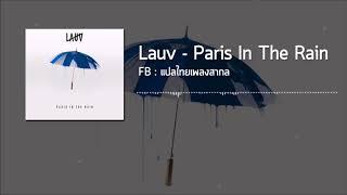 Video Lauv - Paris in the rain [แปลไทยเพลงสากล] MP3, 3GP, MP4, WEBM, AVI, FLV Juni 2018