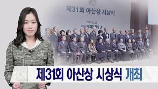 제31회 아산상 시상식 개최 미리보기