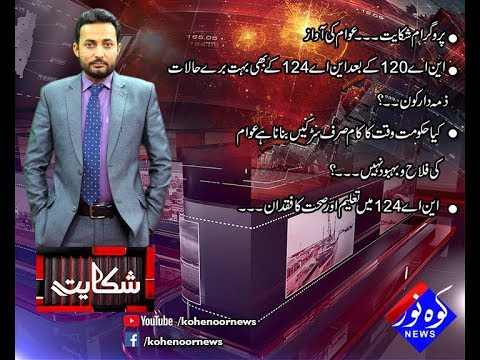 Shiqayat 23 12 2017