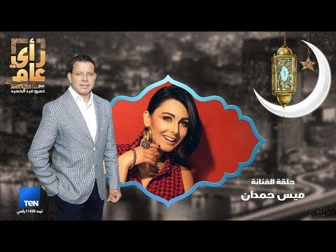 """الحلقة 8 من برنامج """"رأي عام"""".. ميس حمدان في ضيافة عمرو عبد الحميد"""