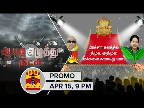 Ayutha-Ezhuthu-Neetchi--AIADMK-and-DMK-in-Campaign-Battle--15-04-2016-Promo