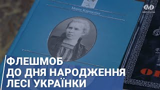 Флешмоб до Дня народження Лесі Українки