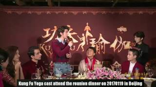 Nonton Aarif Lee Kung Fu Yoga Reunion Dinner In Beijing 20170119 Film Subtitle Indonesia Streaming Movie Download
