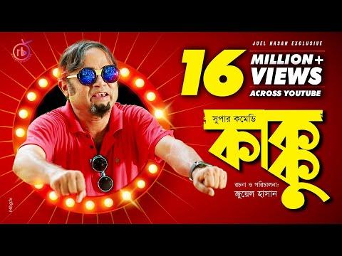 Video Kakku | কাক্কু | Bangla Natok 2018 | Ft Akhomo Hasan & Rikta | Juel Hasan download in MP3, 3GP, MP4, WEBM, AVI, FLV January 2017
