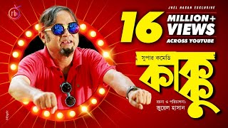 Download Video Kakku | কাক্কু | Bangla Natok 2018 | Ft Akhomo Hasan & Rikta | Juel Hasan MP3 3GP MP4