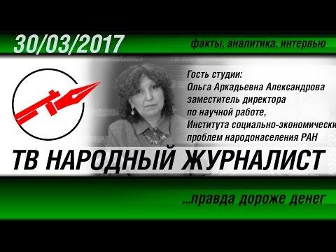 ТВ НАРОДНЫЙ ЖУРНАЛИСТ 1 2017/03/30 - DomaVideo.Ru