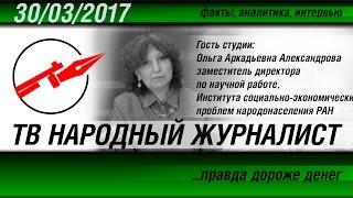 ТВ НАРОДНЫЙ ЖУРНАЛИСТ #1 Гость студии Ольга Александрова