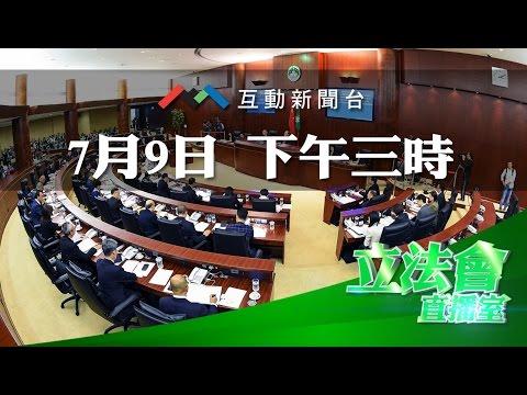 立法會全體會議 20150709