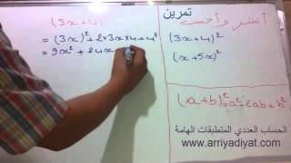 ثالتة إعدادي - الحساب العددي المتطابقات الهامة : تمرين 3