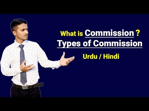 Commission & Types of Commission | Urdu / Hindi