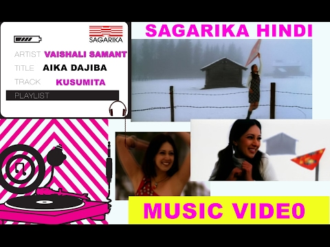 Video Kusumita  / Vaishali Samant / Album : Aika Dajiba download in MP3, 3GP, MP4, WEBM, AVI, FLV January 2017