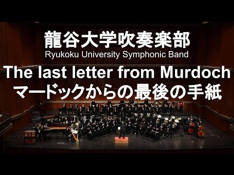 The last letter from Murdoch / Masanori Taruya マードックからの最後の手紙 龍谷大学吹奏楽部