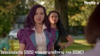 Descendants 2015 รวมพลทายาทตัวร้าย EP5/6 (พากย์ไทย)