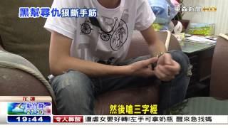 [東森新聞HD]「看到就斷手腳!」 黑幫互尋仇 真砍斷手筋