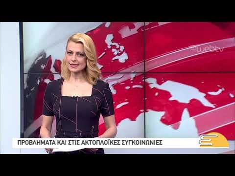 Τίτλοι Ειδήσεων ΕΡΤ3 10.00 | 25/02/2019 | ΕΡΤ