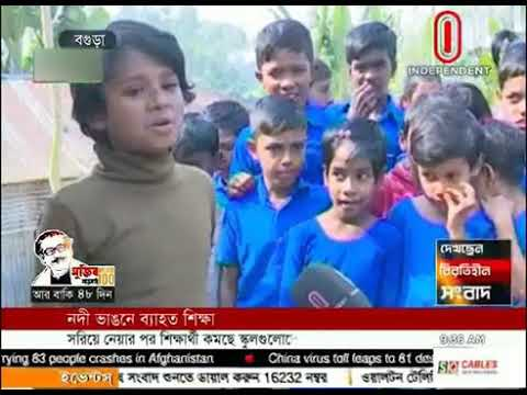 Academic activities hampered due to river erosion (29-01-2020) Courtesy: Independent TV